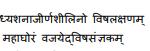 Ashtanga Hridya, Sutrasthanam