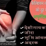 ayurvedic management of calcium deficiency