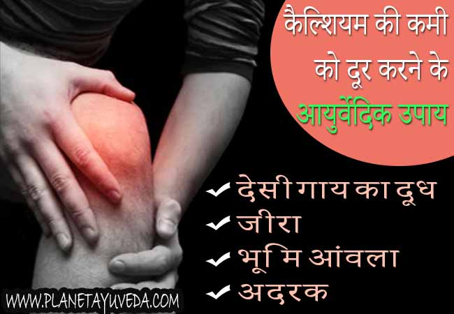 ayurvedic management of calcium deficiency